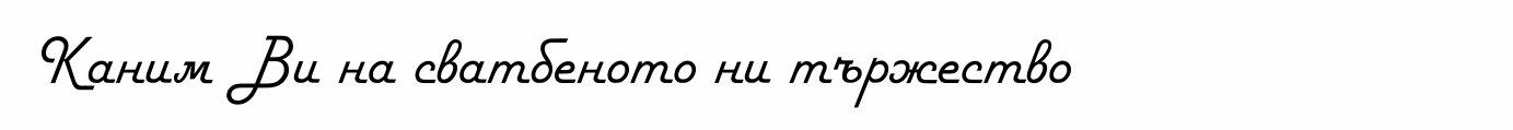Шрифт №10