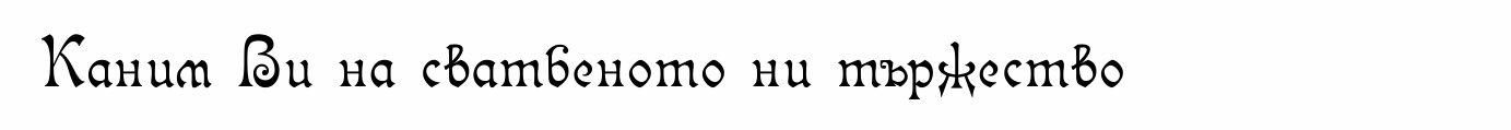 Шрифт №7